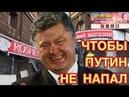 Поирошенко открыл ещё один магазин «Roshen» в защиту украинских моряков