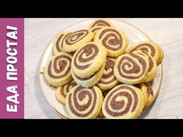 Шоколадно ванильное печенье Красивое и очень простое шоколадно ванильное печенье