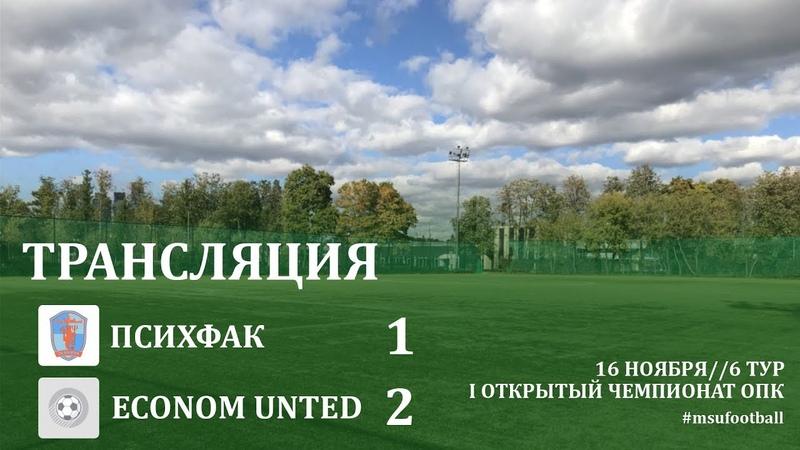 6 ТУР ПСИХФАК - ECONOM UNITED (12)