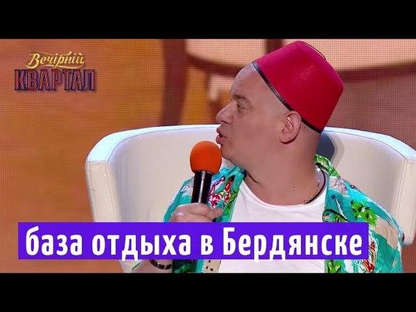 Хамам давай - как турецкие туристы украинцам мстили на базе отдыха в Бердянске