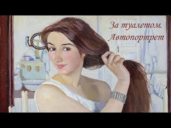 За туалетом. Автопортрет. Зинаида Серебрякова