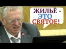 2019 Жириновский в Госдуме Отличная Речь по Теме Жилья!
