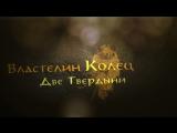 Властелин Колец Две Твердыни - кампания Warcraft 3 ТРЕЙЛЕР