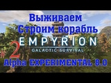 Empyrion - Galactic Survival Alpha 8.0 Release Candidate 2 #2
