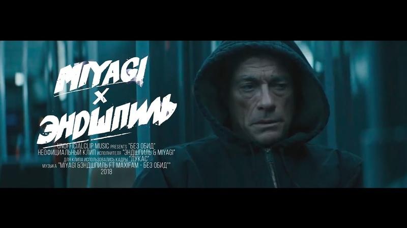 [MFA] MiyaGi Эндшпиль - Без обид (Unofficial clip 2018)