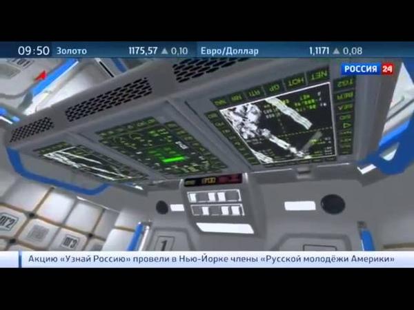 Россия создает космический корабль будущего 2015