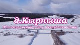 Таинственный мост в д.Кырныша Республики Коми.Съемки с квадрокоптера dji mavic pro