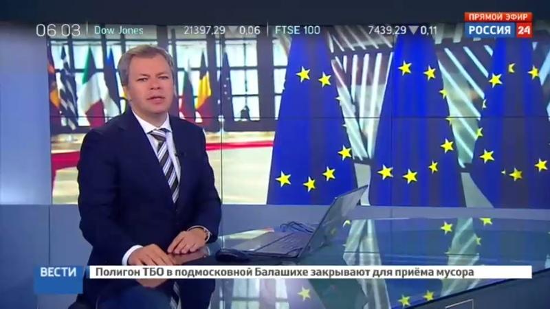 Новости на Россия 24 • Борьба с терроризмом, санкции против РФ и Brexit - главные темы саммита ЕС