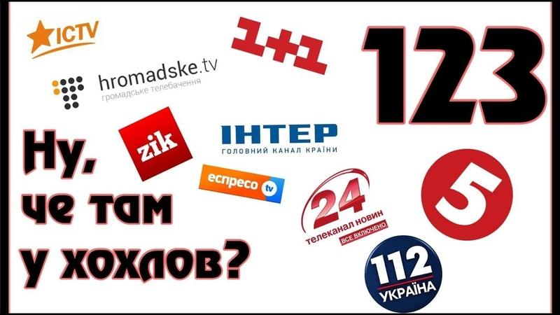 Как украинские СМИ ватной пропагандой занимались.