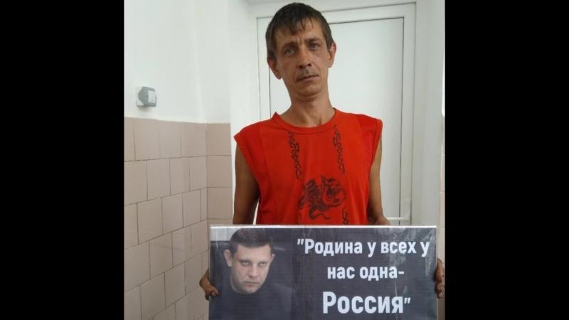 40 дней памяти командира партизанского отряда Александра Захарченко.
