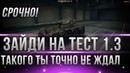 СРОЧНО ЗАЙДИ НА ТЕСТ ПАТЧА wot 1.3! ТЕСТОВЫЙ СЕРВЕР ОТКРЫТ ВОТ! НОВЫЙ РЕЖИМ НА 8ЛВЛ world of tanks