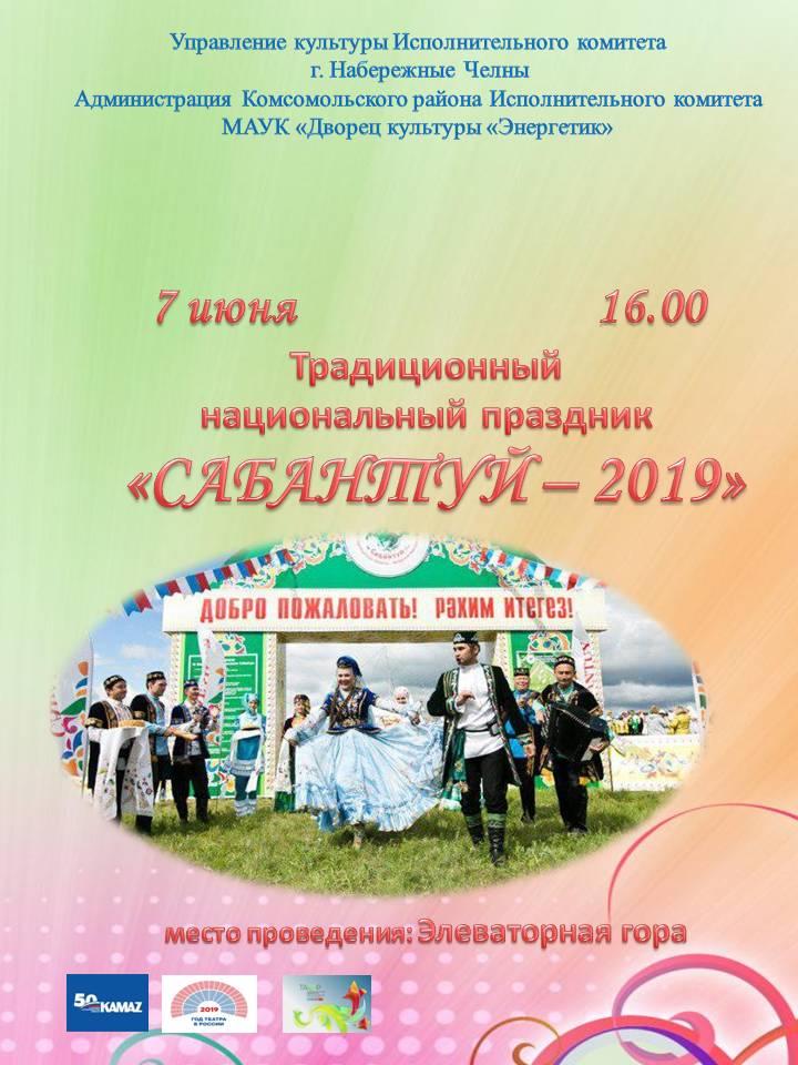 афиша-7 июня-сабантуй