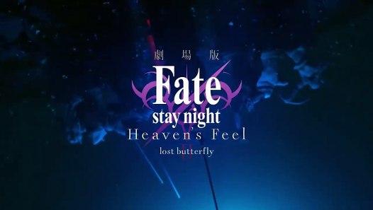 2019年1月12日公開 劇場版「Fatestay night [Heaven's Feel]」Ⅱ.lost butterfly 15秒CM - video dailymotion