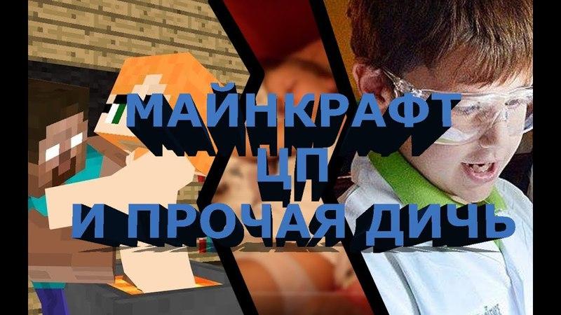 Днище Ютюба |ЦП на YouTube ?|Русский Ютюб и Minecraft