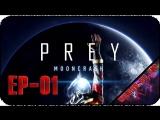 Prey - Mooncrash [EP-01] - Стрим - Свалить с луны с мимиком в кармане