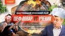 Настоящий Русский пай по строгановский БЕФСТРОГАНОВ шеф повар vs ученик