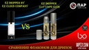 Сравнение флаконов для дрипок EZ dripper ПАР Vape Club и EZ dripper by Ez Cloud Company.   vape31