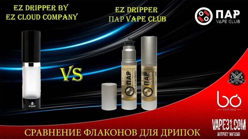 Сравнение флаконов для дрипок EZ dripper ПАР Vape Club и EZ dripper by Ez Cloud Company. | vape31