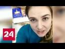 Радиоведущая Анна Шафран обвинила в политической цензуре ярмарку Non/fiction - Россия 24