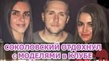 Влад СОКОЛОВСКИЙ отдохнул с МОДЕЛЯМИ в клубе