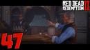 Red Dead Redemption 2. Прохождение. Часть 47 (Всем бесплатное бухло)