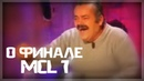 ИСПАНЕЦ О ФИНАЛЕ MCL 7