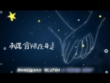 [FSG Demiurges] Сладкий удар /Sweet Combat/Эндинг/Звезда и Луна - Шао Юйвэй