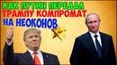 ✅ ГРУ России Путин передал Трампу 160 терабайт секретной информации русской внешней разведки