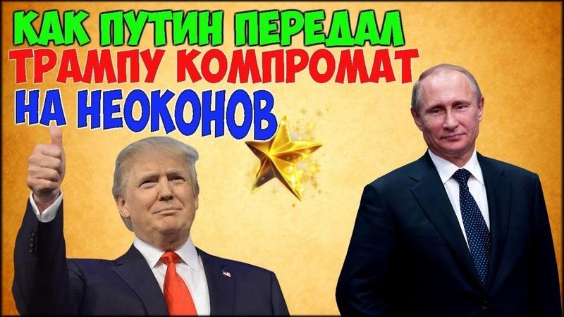 ✅ ГРУ России: Путин передал Трампу 160 терабайт секретной информации русской внешней разведки