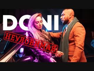 Премьера клипа! DONI - Неуловимая (29.10.2018) Дони
