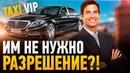 Бизнес и VIP нужна ли лицензия такси В wheely такси вип избранные