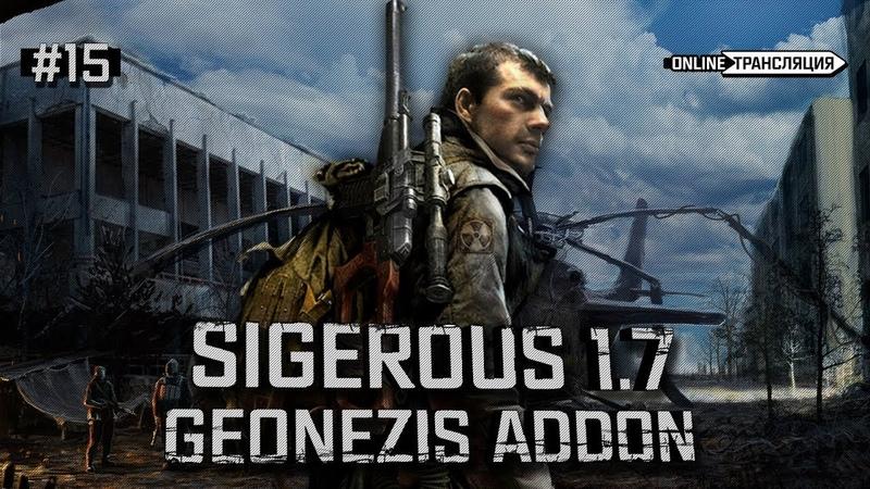 S.T.A.L.K.E.R.: SGM 1.7 GEONEZIS ADDON ⚡Stream 15