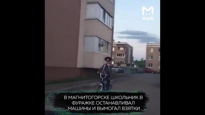 В Магнитогорске школьник в фуражке вымогал взятки у водителей