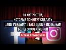 10 хитростей которые помогут сделать вашу рекламу в Facebook и Instagram эффективнее