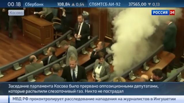 Новости на Россия 24 • Европейский парламентаризм: косовских депутатов вновь угостили слезоточивым газом