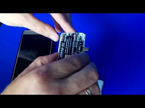 Подзарядка экстренная на батарейках