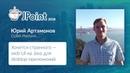 Юрий Артамонов — Хочется странного — web UI на Java для desktop-приложений