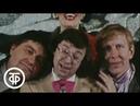 Отрывок из спектакля Хармс! Чармс! Шардам!, или Школа клоунов по произведениям Д.Хармса (1982)