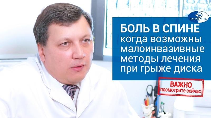 БОЛЬ В СПИНЕ: когда возможны малоинвазивные методы лечения при грыже диска | ЗАО МЦК