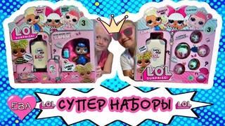 Распаковка ОГРОМНЫЕ НАБОРЫ LOL SURPRISE - Гигантская куколка Лол и чемодан с косметикой
