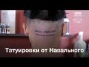 Татуировки от Олега Навального
