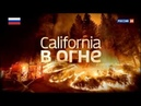 Калифорнийские пожары БОЛЬШОЙ РЕПОРТАЖ