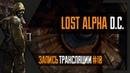 Интерактив PHombie против STALKER Lost Alpha DC! Запись 10!