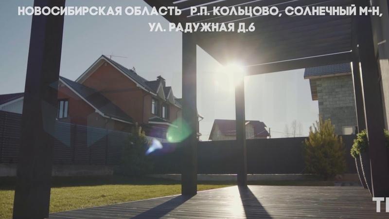 Коттедж в европейском стиле. р.п. Кольцово (Новосибирская область)