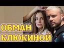 Даша Клюкина и Егор Крид всех обманывают