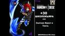30 Элитная Фрост и Твичь ШКОЛОКЬЯРА Rainbow Six Siege kiara188_irina end Demon-Core