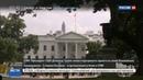 Новости на Россия 24 • Трамп заподозрил личного советника в причастности к утечкам данных из Белого дома