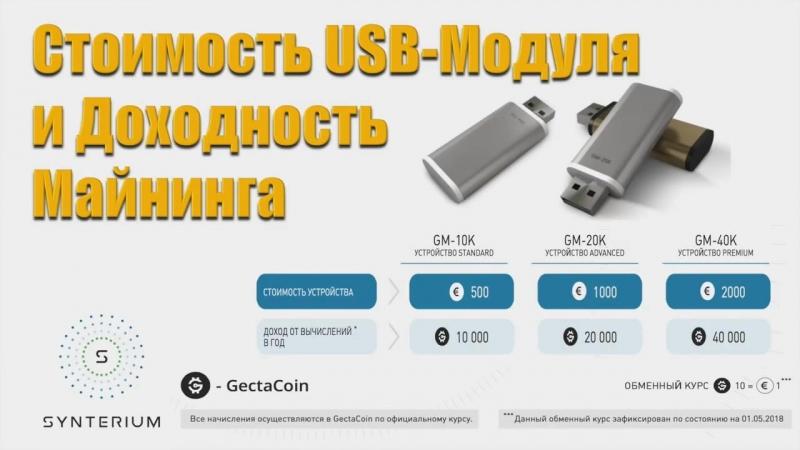 Как Майнить на Своем компьютере Криптовалюту Флешка Майнер USB