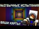 [NeO_Archangel - Minecraft] НЕМНОГО СГОРЕЛ - КАРТЫ ОТ ПОДПИСЧИКОВ #1 - ПРОХОЖДЕНИЕ СТРАННОЙ ПАРКУР КАРТЫ В МАЙНКРАФТ