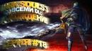 Прохождение Dark Souls 3: Ashes of Ariandel [DLC] — Часть 18: СИР ВИЛЬГЕЛЬМ И ЧЕРНОЕ ПЛАМЯ